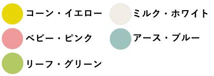 新素材5色